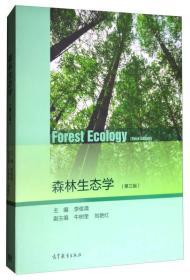 森林生态学(第3版)