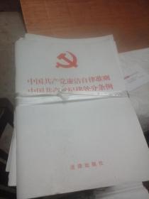 中国共产党廉洁自律准则中国共产党纪律处分条例