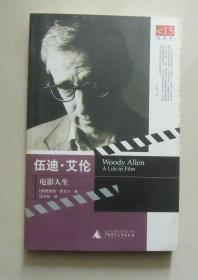 【正版现货】电影馆丛书 伍迪·艾伦:电影人生 理查德·席克尔