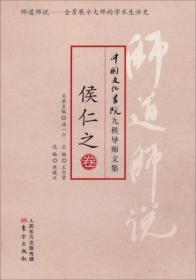 中国文化书院九秩导师文集--侯仁之