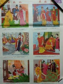 荆钗记 年画.图1-12.上下联