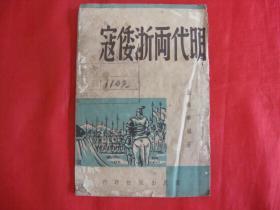 抗击倭寇(日本鬼子)重要史料---明代两浙倭寇【1930年初版】