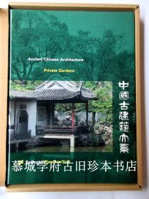 全品/布面精装/彩色书衣/烫金封面、书名/书盒/大型英文彩色插图(168幅)版《中国古建筑大系》之四《文人园林建筑》 Ancient Chinese Architecture: Palace Architecture