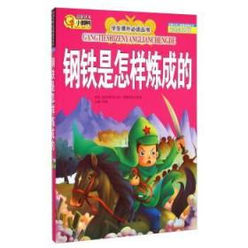 学生课外必读丛书:钢铁是怎样炼成的彩绘注音版 97875492122