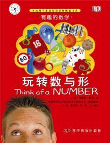 DK有趣的科學-有趣的數學:玩轉數與形(精裝)