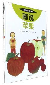 画说苹果/我的小小农场