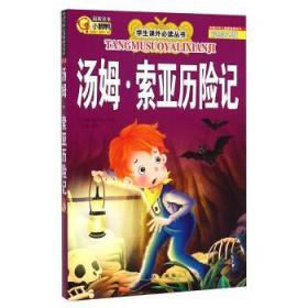 学生课外必读丛书:汤姆索亚历险记彩绘注音版 97875492121