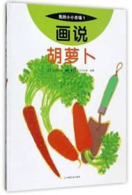 画说胡萝卜/我的小小农场