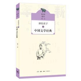 讲给孩子的中国文学经典(第4册现代)