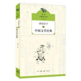 讲给孩子的中国文学经典(第二册 中唐至元代)