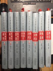 河北省传统古村落图典(全8册)