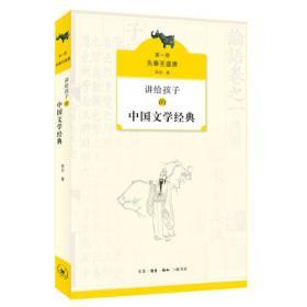 讲给孩子的中国文学经典(第1册先秦至盛唐)