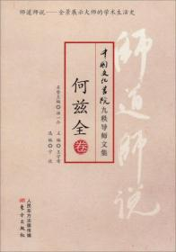 中国文化书院九秩导师文集-何兹全