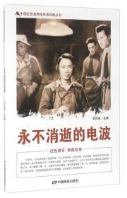 中国红色教育电影连环画-永不消逝的电波