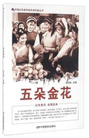 中国红色教育电影连环画-五朵金花