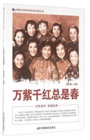 中国红色教育电影连环画-万紫千红总是春