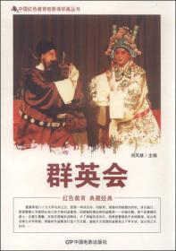 中国红色教育电影连环画丛书:群英会