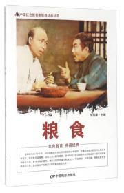 中国红色教育电影连环画——粮食