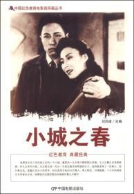 中国红色教育电影连环画-小城之春