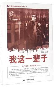 中国红色教育电影连环画-我这一辈子