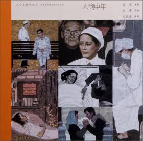 中国连环画名家名作系列:人到中年