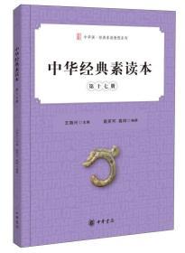 中华经典素读本·第十七册