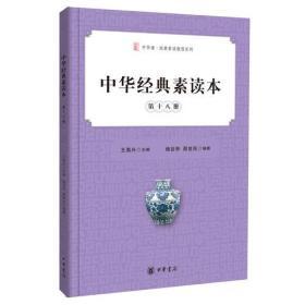 中华经典素读本·第十八册
