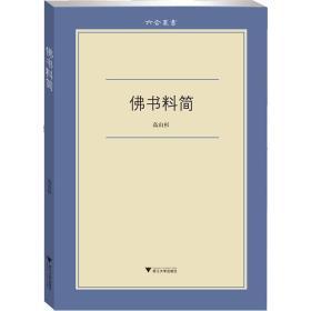 六合丛书:佛书料简