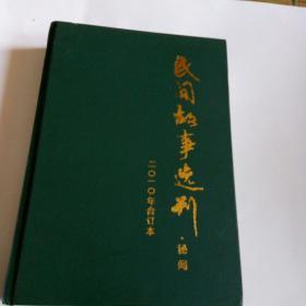 民间故事选刊:2010年下1---12月合订本,秘闻卷