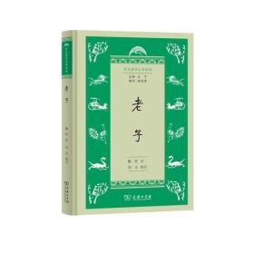 新书--学生国学丛书新编:老子