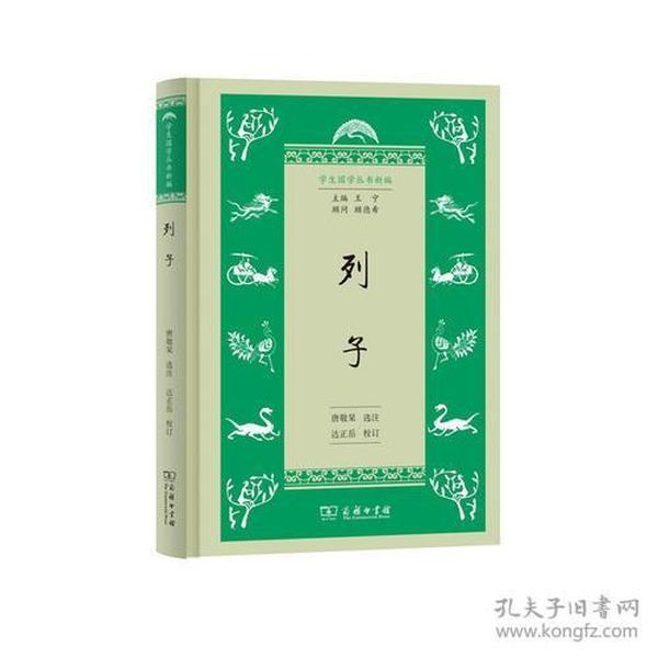 学生国学丛书新编:列子(学生国学丛书新编)