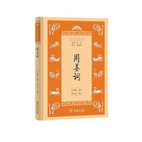 周姜词(学生国学丛书新编)