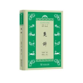 学生国学丛书新编:楚辞(学生国学丛书新编)