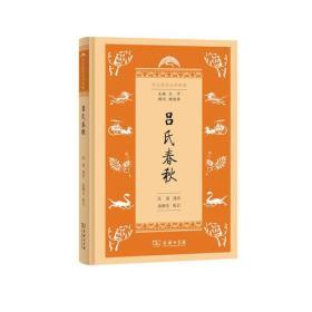 新书--学生国学丛书新编:吕氏春秋
