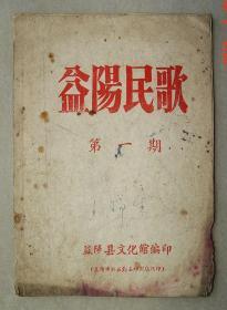 益阳民歌  第一期   1956年   益阳   民歌