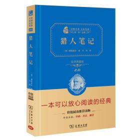 猎人笔记-经典名著大家名译-058-全译典藏版2.0