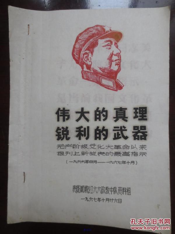 伟大的真理锐利的武器—无产阶级文化大革命以来报刊上发表的最高指示(1966.4—1967.10)