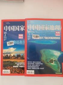 中国国家地理(2013.1/2总期合售)海南专辑 上下册