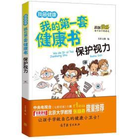 保护视力/我的第一套健康书 儿童健康教育 素质教育 养成好习惯及自我保护指南(彩色漫画版)