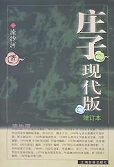 庄子现代版(增订本)
