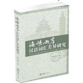 海峡两岸汉语词汇差异研究