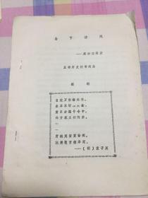 【油印本】白下待风-郑和在南京(五场历史传奇戏曲)(刘荆原)