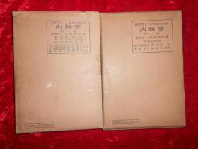 日本原版医学书(内科学 第一卷  第二卷)2本(昭和八年)布面精装有外盒