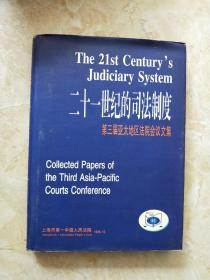 二十一世纪的司法制度第三届亚太地区法院会议文集