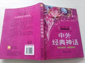 美绘本经典阅读:中外经典神话
