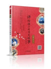 世界史(下)/讲给孩子的历史故事系列丛书