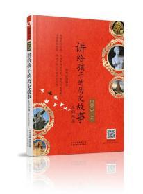世界史(上)/讲给孩子的历史故事系列丛书