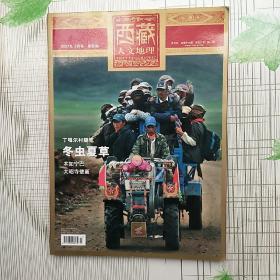 西藏人文地理2007年7月