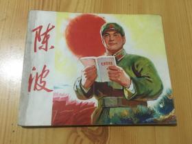 【文革连环画】陈波 【有毛主席语录】