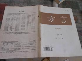 杂志;方言1998年第1期;韶关市郊石坡村语言生活的调查